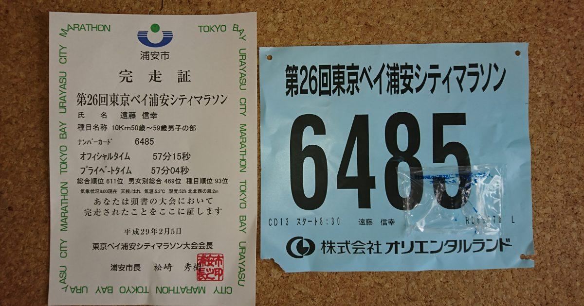 第26回東京ベイ浦安シティマラソン