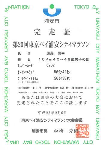 marathon2011.jpg