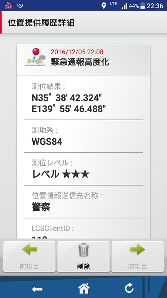 Screenshot_20161205-223639.jpg