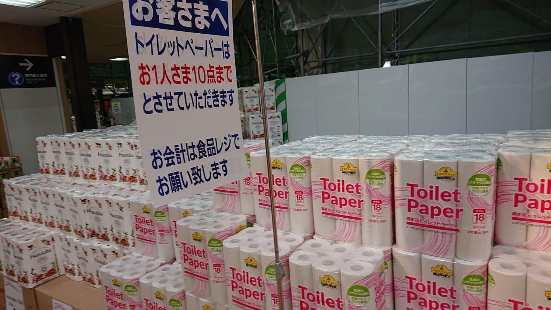 トイレット ペーパー 買え ない